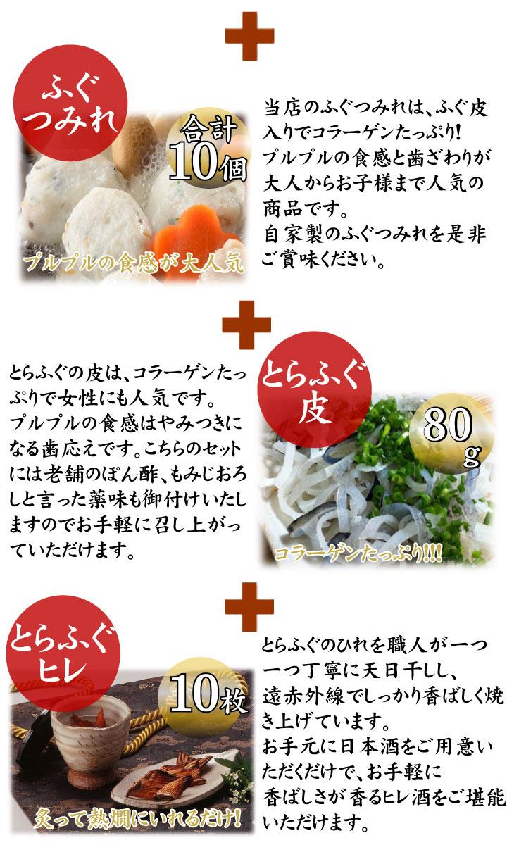 こだわり商品内容−つみれ+皮+焼きヒレ