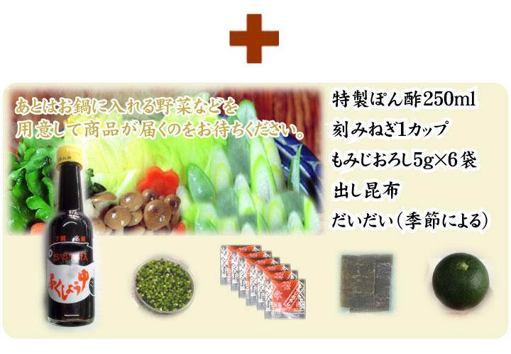 こだわり商品内容−ぽん酢(250ml)+もみじ6個+薬味