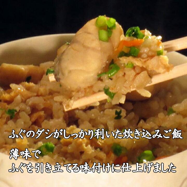 ふぐの炊き込みご飯の素・薄味に仕上げ