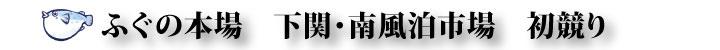 ふぐの本場 下関・初セリ