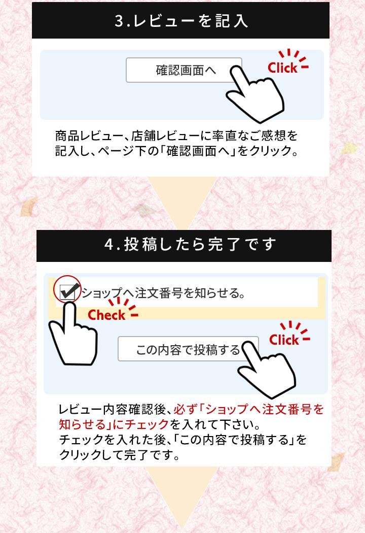 レビュー投稿者限定キャンペーン03