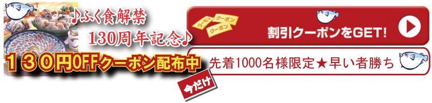 ふぐ食解禁130周年03-クーポン