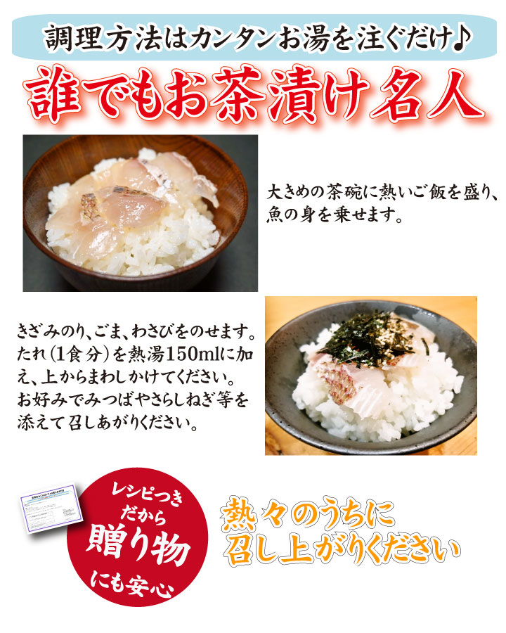 下関産天然真鯛生茶漬け-調理方法は簡単