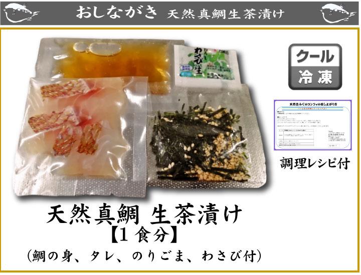 下関産天然真鯛生茶漬け-商品内容