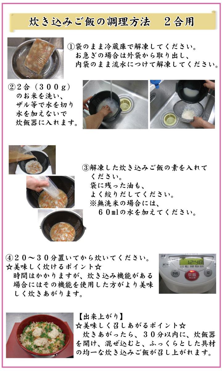 調理方法-2合用