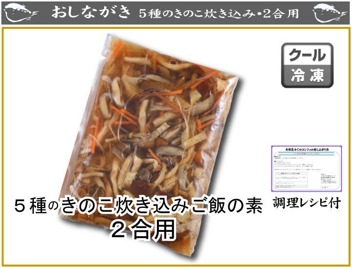 きのこ炊き込みご飯の素・サムネイル-商品詳細