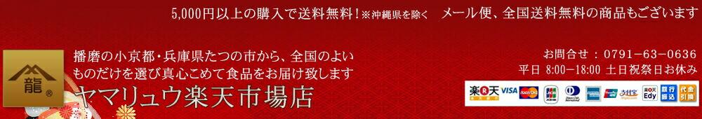 株式会社ヤマリュウ・ヤマリュウ楽天市場店・メンマ・くらげ・豆・播磨の小京都から真心を込めた食品をお届けします