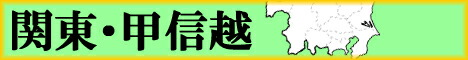 関東・甲信越