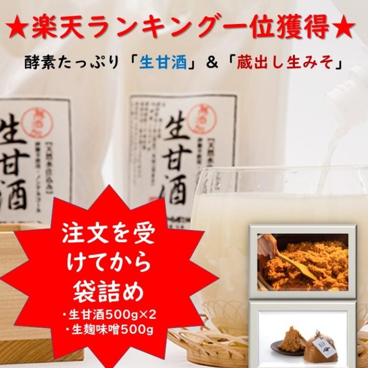 送料無料 期間限定 生甘酒500g×2 蔵出し味噌500g セット 注文を受けて詰めます