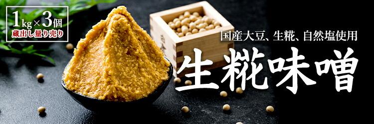 米糀味噌 量り売り 1kg×3個