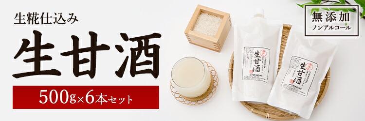 生糀仕込み 生甘酒 500g×6本セット 無添加 ノンアルコール