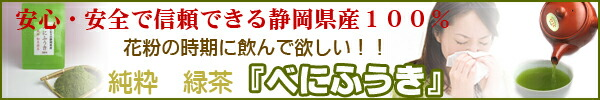 緑茶べにふうき