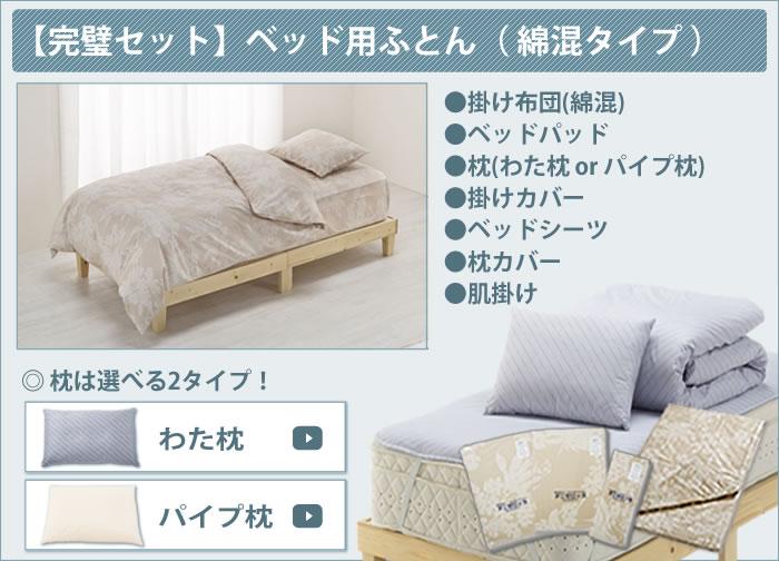 ベッド用ふとん(綿混)