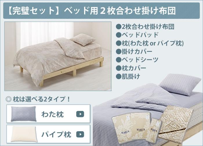 ベッド用2枚合わせふとん