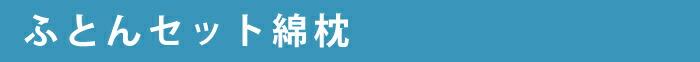 和敷用2枚合わせふとんセット(わた枕)