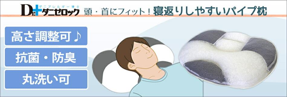 新パイプ枕