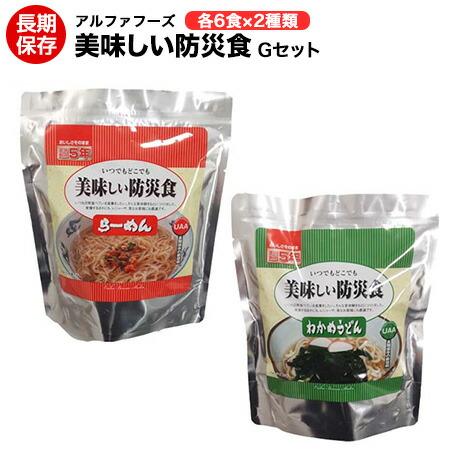 美味しい防災食(ラーメン、わかめうどん) Gセット2種×6食(合計12食)3日分麺セット