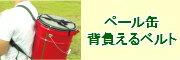 ペール缶用リュックサック・ベルト