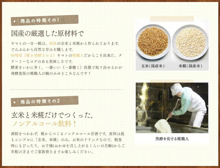 国産の厳選した原材料で。玄米と米糀だけでつくったノンアルコール飲料