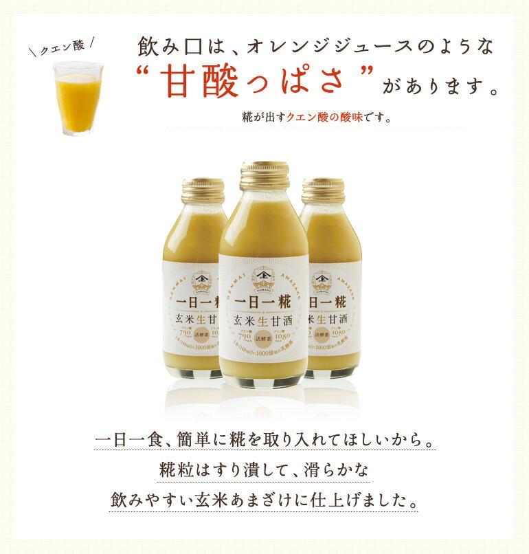 """飲み口は、オレンジジュースのような""""甘酸っぱさ""""があります。糀が出すクエン酸の酸味です。"""