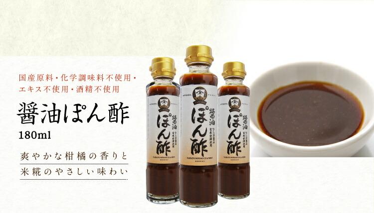 醤油ぽん酢