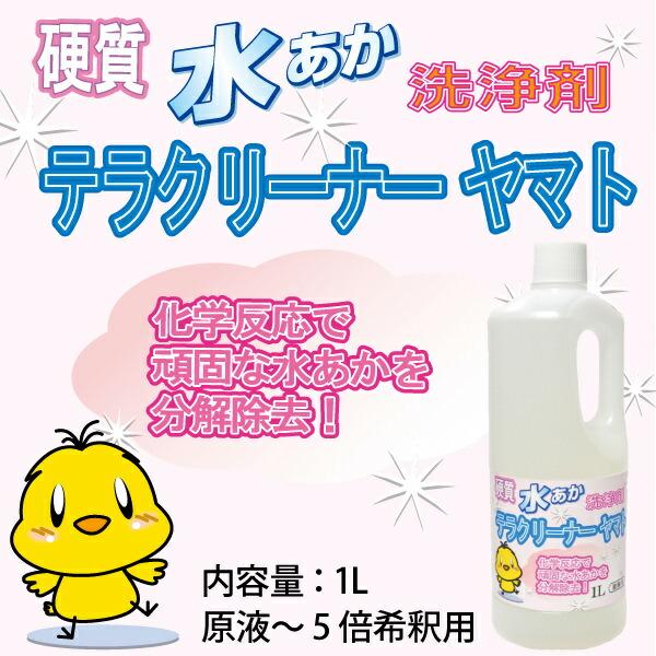 水垢取り洗剤 通常価格