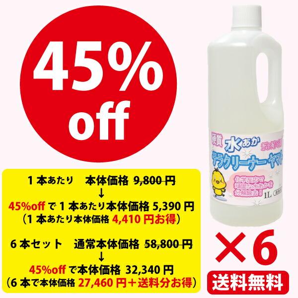 水垢除去洗剤6本セット