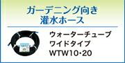 ガーデニング向き灌水「ホース・ウォーターチューブ・ワイドタイプWTW10・20」