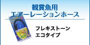 観賞魚用エアレーションホース「フレキストーン・エコタイプ」