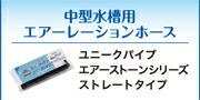 中型水槽用エアーレーションホース「ユニークパイプ・エアーストーンシリーズ・ストレートタイプ」