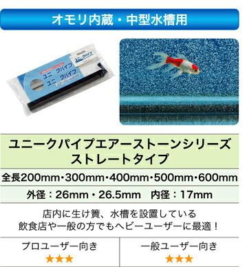 オモリ内蔵・中型水槽用・ユニークパイプエアーストーンシリーズ・ストレートタイプ