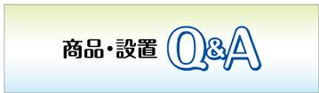 商品・設置Q&A