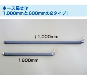 ホース長さは1,000mmと600mmの2タイプ!