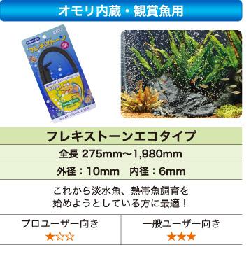 オモリ内蔵・観賞魚用・フレキストーンエコタイプ