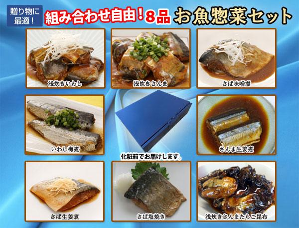 組み合わせ自由!8品 お魚惣菜セット