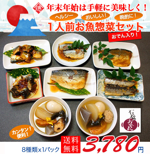 1人前お魚惣菜セット
