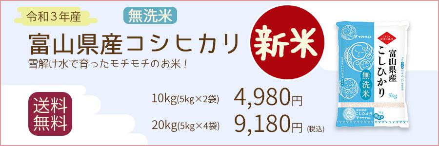 富山無洗米