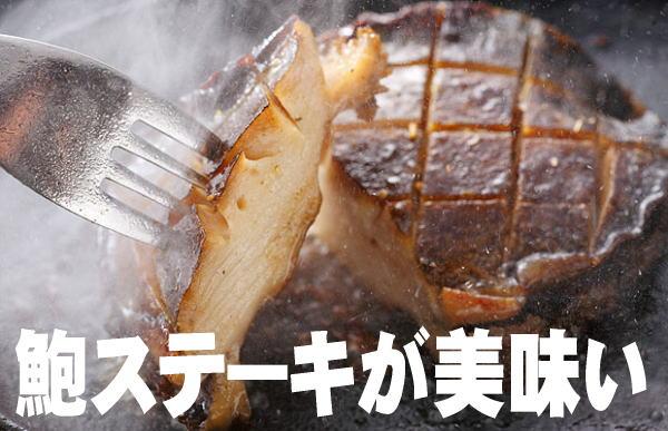 鰒ステーキが美味しい