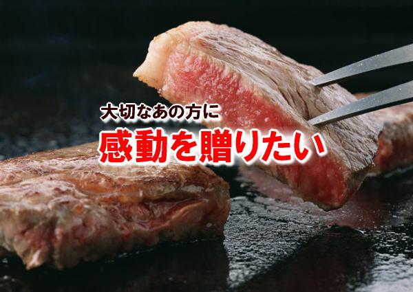 フォークでさしたステーキ