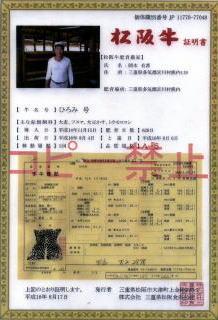 松阪牛 証明書