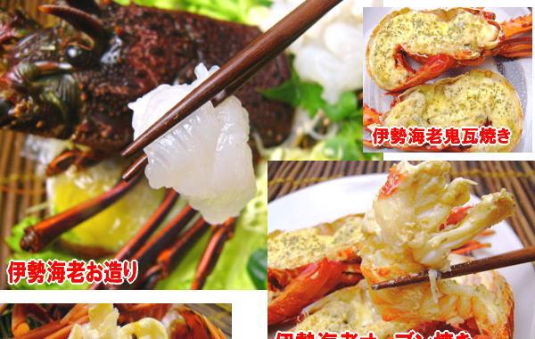 伊勢海老の食べ方