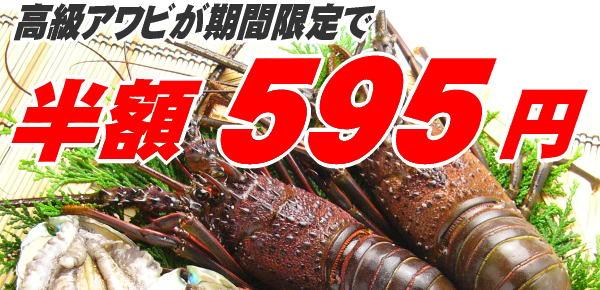 高級アワビが期間限定で半額595円