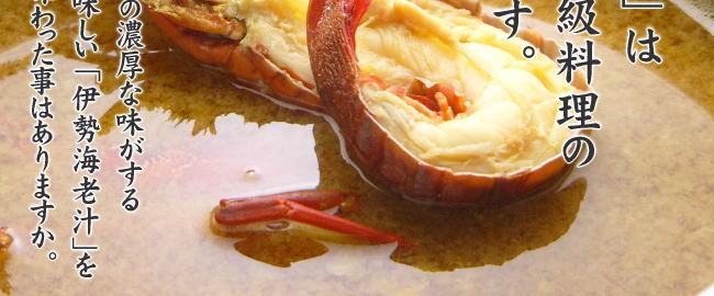 伊勢海老汁は立派な高級料理