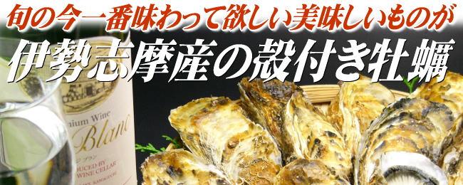 伊勢志摩産の殻付き牡蠣