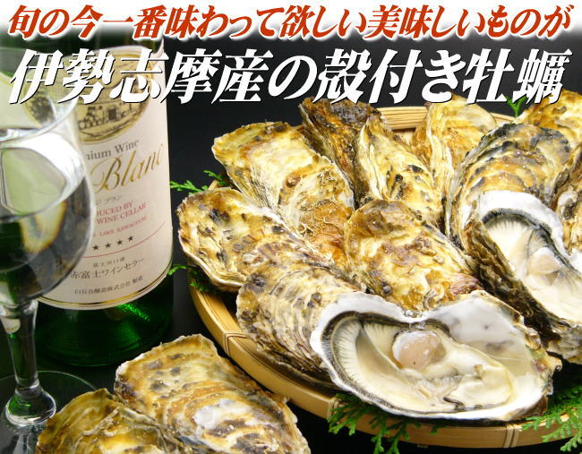 ワインと殻付き牡蠣
