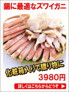 鍋用のズワイガニ3980円