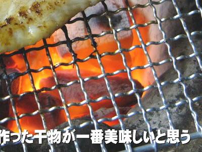 カマス干物炭火焼