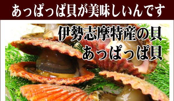 あっぱっぱ貝が美味しいんです