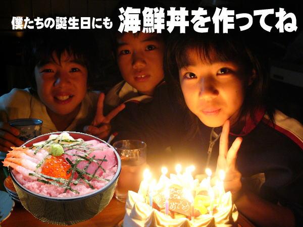 誕生日に海鮮丼