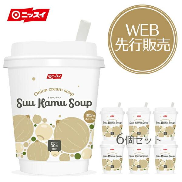 SuuKamuSoup オニオンクリームスープ 6個セット